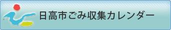 日高市ごみ収集カレンダー