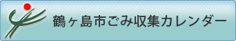 鶴ヶ島市ごみ収集カレンダー